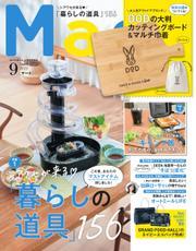 Mart(マート) (2021年9月号) 【読み放題限定】 / 光文社
