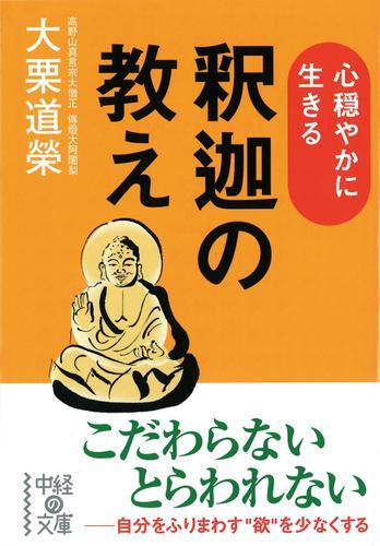 心穏やかに生きる 釈迦の教え / 大栗道榮