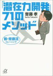新・齋藤流トレーニング 「潜在力開発」71のメソッド