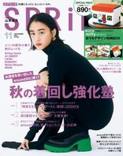 SPRiNG 2021年11月号 / SPRiNG編集部