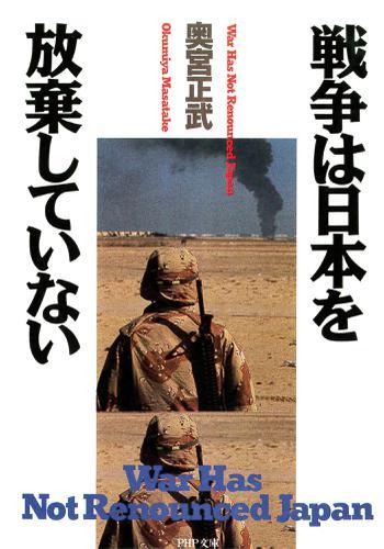 戦争は日本を放棄していない / 奥宮正武