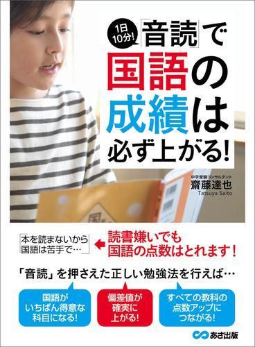 1日10分!「音読」で国語の成績は必ず上がる! / 齋藤達也