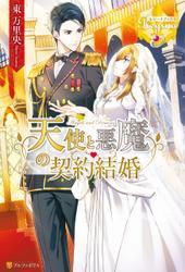 天使と悪魔の契約結婚 / 東万里央