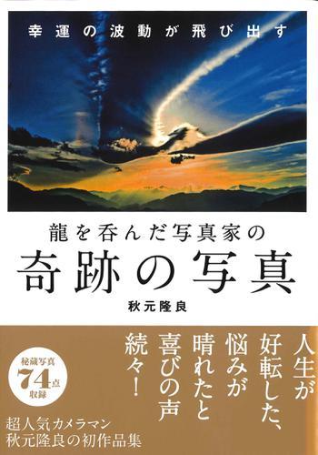 龍を呑んだ写真家の奇跡の写真 / 秋元隆良