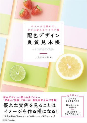 配色デザイン良質見本帳 イメージで探せて、すぐに使えるアイデア集 / たじまちはる
