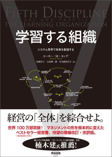 学習する組織 ― システム思考で未来を創造する / 枝廣淳子