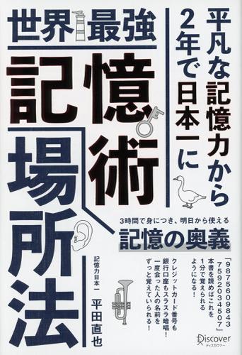世界最強記憶術 場所法 / 平田直也