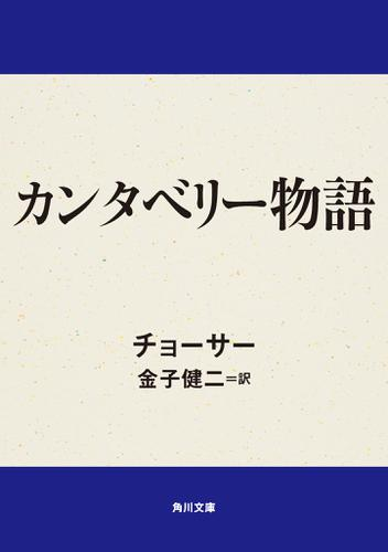 カンタベリー物語 / チョーサー