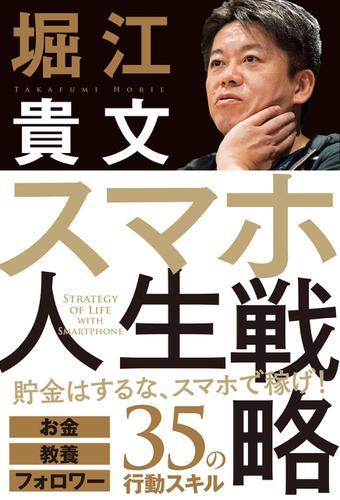 スマホ人生戦略 お金・教養・フォロワー35の行動スキル / 堀江貴文