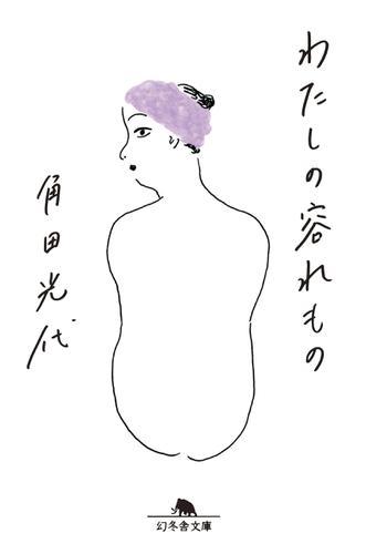 わたしの容れもの / 角田光代
