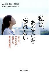 私は、あなたを忘れない : 聞き書き:学生たちが記録した東日本大震災 / 小田豊二