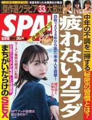 SPA!(スパ) (2021年10/19・26合併号) / 扶桑社