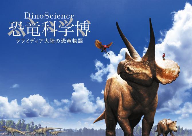 DinoScience恐竜科学博 公式図録 / DinoScience恐竜科学博製作委員会