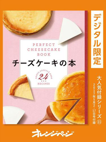 チーズケーキの本―PERFECT CHEESECAKE BOOK― / オレンジページ