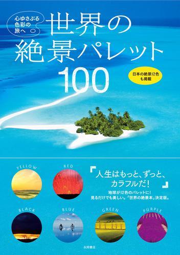 世界の絶景パレット100 / 永岡書店編集部