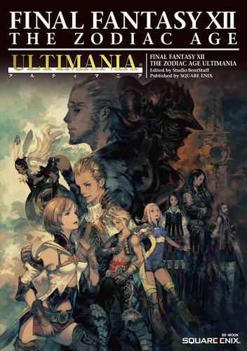 【PS4版】ファイナルファンタジーXII ザ ゾディアック エイジ アルティマニア / 株式会社スクウェア・エニックス