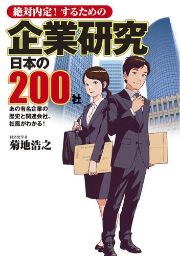 絶対内定!するための 企業研究 日本の200社 / 菊地浩之