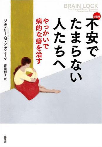 新装版 不安でたまらない人たちへ やっかいで病的な癖を治す / 吉田利子