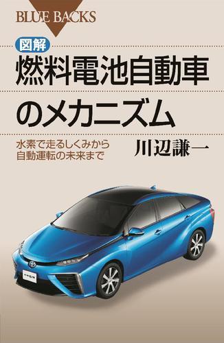 図解・燃料電池自動車のメカニズム 水素で走るしくみから自動運転の未来まで / 川辺謙一