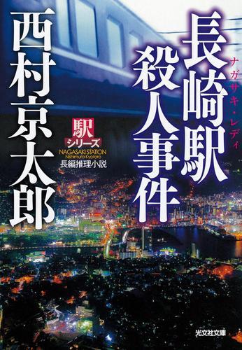 長崎駅(ナガサキ・レディ)殺人事件~駅シリーズ~ / 西村京太郎