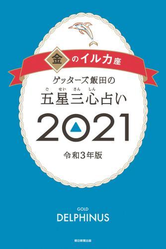 ゲッターズ飯田の五星三心占い金のイルカ2021 / ゲッターズ飯田