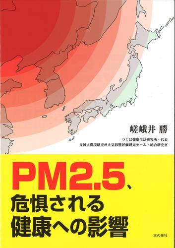 PM2.5、危惧される健康への影響 / 嵯峨井勝