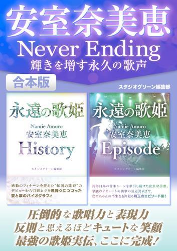 安室奈美恵Never Ending 輝きを増す永久の歌声 / スタジオグリーン編集部