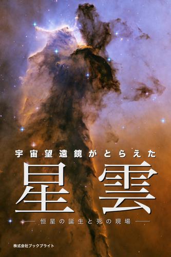 宇宙望遠鏡がとらえた 星雲 恒星の誕生と死の現場 / 岡本典明