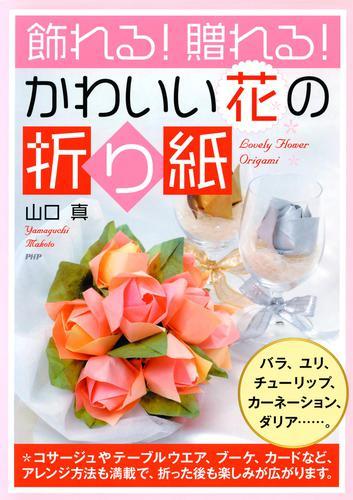 飾れる!贈れる!かわいい花の折り紙 / 山口真