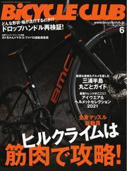 BiCYCLE CLUB(バイシクルクラブ) (2021年6月号) / マイナビ出版