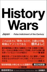 History Wars Japan---False Indictment of the Century 歴史戦 世紀の冤罪はなぜ起きたか