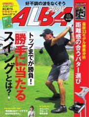 ALBA(アルバトロスビュー) 特別編集版 (No.822) / ALBA