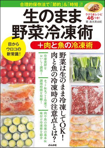 生のまま野菜冷凍術+肉と魚の冷凍術 / 島本美由紀
