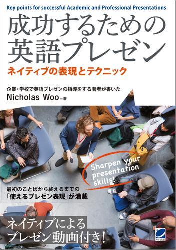 成功するための英語プレゼン ネイティブの表現とテクニック(実況映像リンク付) / NicholasWoo