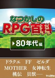 なつかしのRPG百科 '80年代編 / 三才ブックス