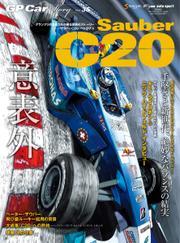 GP Car Story(ジーピーカーストーリー) (Vol.35) / 三栄