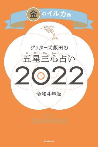 ゲッターズ飯田の五星三心占い金のイルカ座2022 / ゲッターズ飯田
