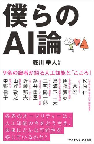 僕らのAI論 9名の識者が語る人工知能と「こころ」 / 森川幸人