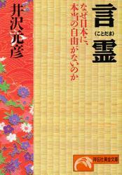言霊――なぜ、日本に本当の自由がないのか / 井沢元彦