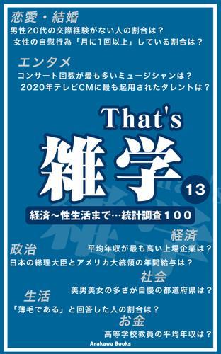『That's 雑学13』経済~性生活まで…統計調査100 / ArakawaBooks