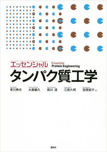 エッセンシャル タンパク質工学 / 老川典夫