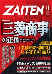 ZAITEN (2017年11月号)
