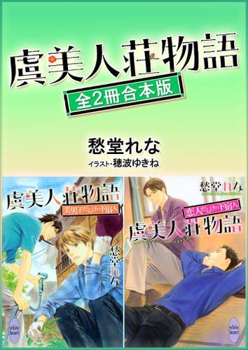 虞美人荘物語シリーズ全2冊合本版 【電子特典付き】 / 愁堂れな