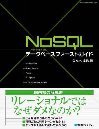 NoSQLデータベース ファーストガイド / 佐々木達也