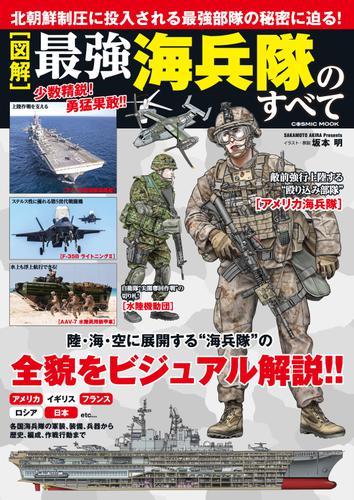 [図解]最強海兵隊のすべて / 坂本明
