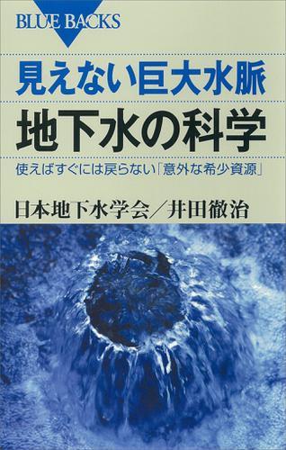 見えない巨大水脈 地下水の科学 使えばすぐには戻らない「意外な希少資源」 / 井田徹治