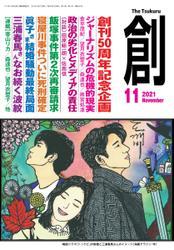 創(つくる) (2021年11月号) / 創出版