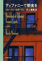 ティファニーで朝食を(新潮文庫) / トルーマン・カポーティ