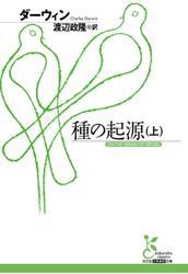 種の起源(上) / 渡辺政隆