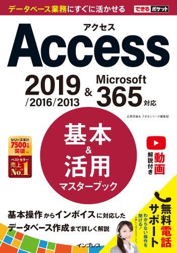 できるポケット Access 基本&活用マスターブック 2019/2016/2013 & Microsoft 365対応 / 広野 忠敏